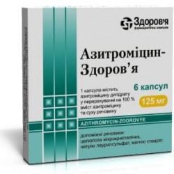 Азитромицин капс. 125 мг №6