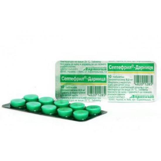 Септефрил-дарница таблетки 0.2 мг №10