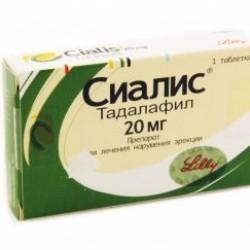 Сиалис табл. п/о 20 мг блистер №1