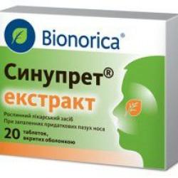 Синупрет экстракт табл. п/о 160 мг №20