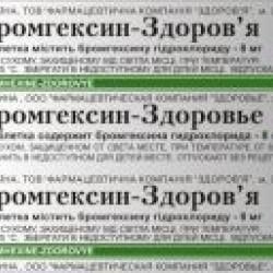 БРОМГЕКСИН-ЗДОРОВЬЕ ТАБ.8МГ#20