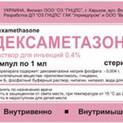 Дексаметазон-Д р-р д/ин 0.4% 1мл амп.N5*
