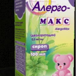 Алергомакс сироп 100мл