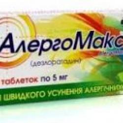 Алергомакс таблетки покрытые оболочкой 5 мг №10