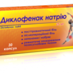 Диклофенак натрия-КВ 0.025г капс.N30 (10х3)