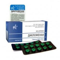Диклофенак табл. 50 мг №30
