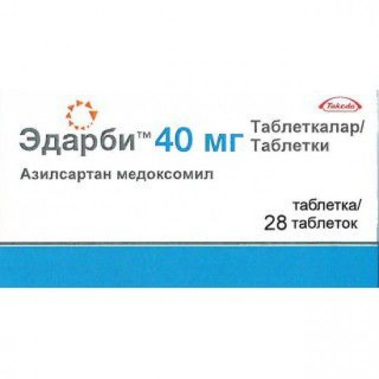 Эдарби таблетки 40 мг №28