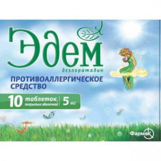 Эдем таблетки покрытые оболочкой 5 мг №10