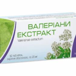 ЭКСТРАКТ ВАЛЕРИАН.Т.20МГ#10Х5