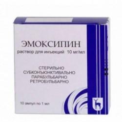 Эмоксипин р-р д/ин. 1% амп. 1 мл №10