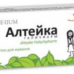 Алтейка табл. д/жев. 100 мг №20