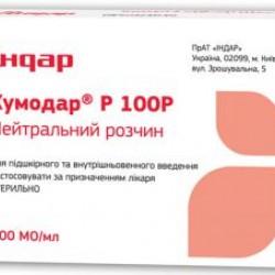 ХУМОДАР Р 100Р 100МЕ/МЛ 10МЛ#1