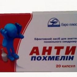 Антипохмелин капсулы №20