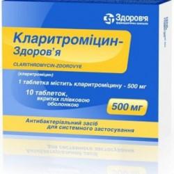 Кларитромицин табл. п/о 500 мг №10
