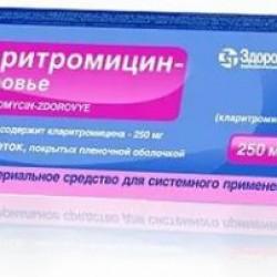 Кларитромицин табл. п/о 250 мг №10