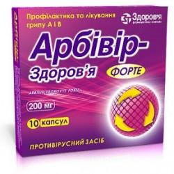 Арбивир капс. 200 мг №10
