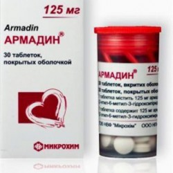Армадин табл. п/о 125 мг №30