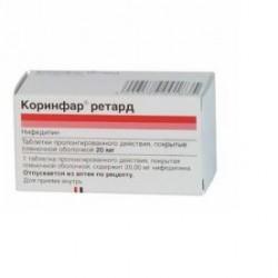 Коринфар ретард табл. 20 мг №50