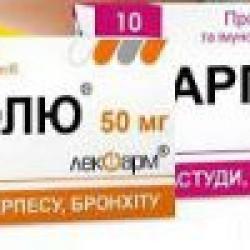 Арпефлю табл. п/о 100 мг №10