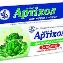Артихол табл. п/о 200 мг №30