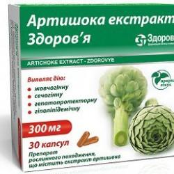 Артишока экстракт капс. 300 мг №30