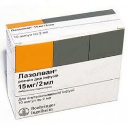 Лазолван раствор для инфузий 15 мг/2 мл ампулы 2 мл №10