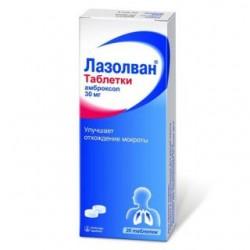 Лазолван таблетки 30 мг №20