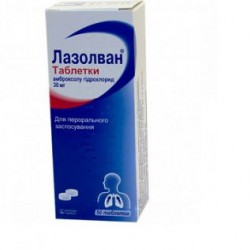 Лазолван табл. 30 мг №50