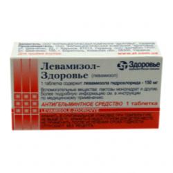 Левамизол табл. 150 мг блистер №1