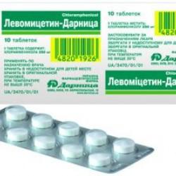 Левомицетин табл. 250 мг №10