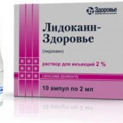 Лидокаин р-р д/ин. 2% амп. 2 мл №10