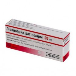 Лизиноприл табл. 20 мг блистер №60