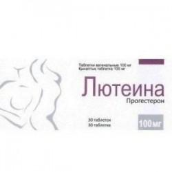 Лютеина табл. вагин. 100 мг блистер, без апплик. №30