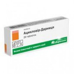 Ацикловир табл. 200 мг №20